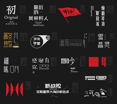 Typography-肆 on Behance Sports Graphic Design, Graphic Design Posters, Graphic Design Typography, Lettering Design, Typography Layout, Vintage Typography, Typography Poster, Typography Letters, Chinese Fonts Design