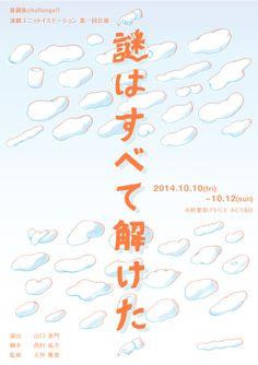 Japanese Theater Poster: Mystery Solved. Kazami... | Gurafiku: Japanese Graphic Design
