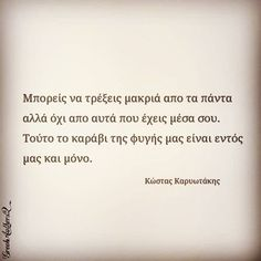 Big Words, Greek Words, Rainy Mood, Something To Remember, Famous Last Words, Greek Quotes, Love Poems, Me Quotes, Texts