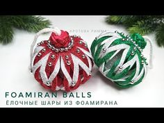 Diy Christmas Balls, Foam Christmas Ornaments, Homemade Ornaments, Christmas Bows, Christmas Tree Decorations, Christmas Crafts, Foam Sheet Crafts, Foam Crafts, Ribbon Flower Tutorial