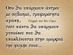 Greek Quotes, Forever Love, Relationship Quotes, Wisdom, Math Equations, Messages, Life, Dreams, Style