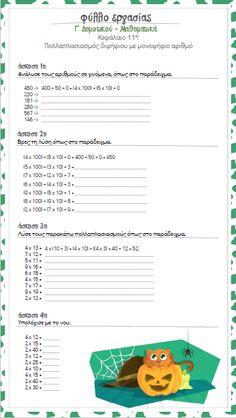 Μαθηματικά Γ' τάξης: ''Κεφάλαιο 11ο: Πολλαπλασιασμοί διψήφιου με μονοψήφιο αριθμό''