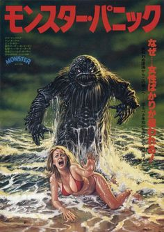 Humanoids From The Deep (AKA Monster), Japanese Movie Poster Humanoids From The Deep, Pink Film, Film Science Fiction, American Werewolf In London, Fox Movies, Japanese Monster, Classic Horror Movies, Horror Movie Posters, Monster Design
