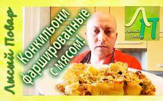 #Конкильони с фаршем! Фаршированные макароны с мясом | Лысый Повар