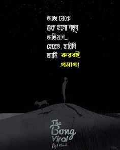 100 hindi quotes in english Life Quotes Pictures, Love Quotes With Images, Sad Love Quotes, Love Poems, True Quotes, Bengali Love Poem, Bengali Poems, Bengali Art, Romantic Couple Quotes