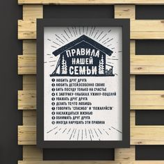 Family Poster, Family Rules, Family Traditions, Interior Design Inspiration, Projects For Kids, Kids And Parenting, Living Room Designs, Diy And Crafts, Sweet Home