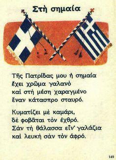 ...Memories of Greek School stage fright...