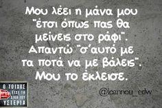 Μου λέει η μάνα μου - Ο τοίχος είχε τη δική του υστερία Greek Quotes, Just For Laughs, Funny Moments, Funny Quotes, Humor Quotes, No Worries, Life Is Good, Jokes, Don't Worry