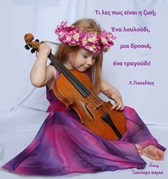 DeviantArt: More Like Missy-gStock Children Stock 27 by Missy-gStock Musica Love, Human Drawing Reference, Creation Image, Violin Family, Cute Little Baby, Sound Of Music, Shades Of Purple, Beautiful Children, Image Photography