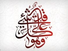 Islamic Calligraphy Art Plus