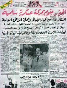 Pin By Mohamad Samir On اخبار Egypt History Egyptian Newspaper Old Egypt