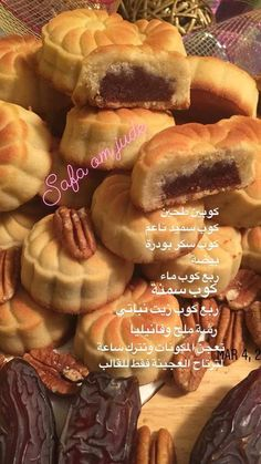 Sweets Recipes, Coffee Recipes, Baking Recipes, Arabic Dessert, Arabic Food, Arabic Sweets, Ramadan Sweets, Tunisian Food, Egyptian Food