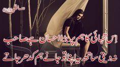 Urdu Poetry: Iss tanhai ka hum / Urdu Poetry