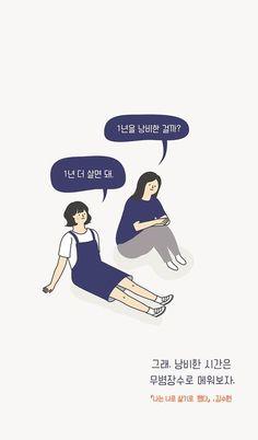 말 그림 diva nails lisbon - Diva Nails Korean Text, Korean Phrases, Korean Words Learning, Korean Language Learning, Wise Quotes, Famous Quotes, Korea Quotes, Life Quotes Wallpaper, Korean Lessons
