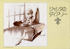"""SACD-HD ANL-1035 Super Dimension Cavalry SOURHERN-CROSS O.S.T. - III """" memoire""""  The diary of Jeanne Fránçaix (Dana Sterling)  From May 3, A.D.2118 to September 25, A.D. 2119 at center police """"κεντρικός πόλις"""" Military Academy on the planet """"Liberté """" in solar system about Epsilon Eridani, http://seesaawiki.jp/harmony-gold_japan/d/%a5%b8%a5%e3%a5%f3%a5%cc%a4%ce%c6%fc%b5%ad"""