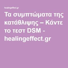 Τα συμπτώματα της κατάθλιψης – Κάντε το τεστ DSM - healingeffect.gr Free To Use Images, Food For Thought, Holiday Parties, Psychology, Finding Yourself, Thoughts, Health, Party, Humor