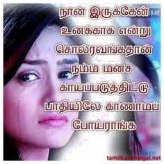 Tamil Love Quotes, Love Quotes With Images, Sweet Quotes, Me Quotes, Feeling Sad Quotes, Best Friend Quotes For Guys, Love Failure Quotes, Love In Islam, Quotes For Whatsapp