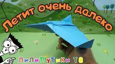 Самолетик из бумаги который долго летает #оригамисамолет ❤️ Лилипутики ТВ