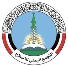 اخبار اليمن خلال ساعة - الإصلاح يرفض توجيه التهم للإمارات لدعم التمرد بعدن ويجدد الدعوة للوقوف خلف قرارات الرئيس هادي
