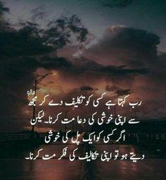 Islamic: Kisi ko takleef maat do. Best Islamic Quotes, Muslim Love Quotes, Islamic Phrases, Beautiful Islamic Quotes, Islamic Inspirational Quotes, Islamic Art, Islamic Messages, Motivational Quotes In Urdu, Poetry Quotes In Urdu