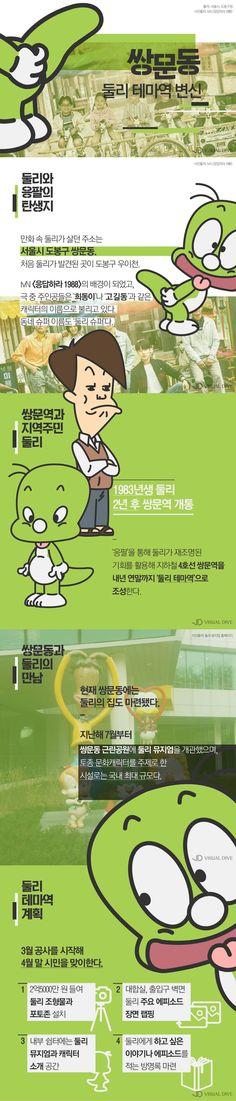 4호선 쌍문역' '둘리 테마역' 된다 [카드뉴스] #dooly / #cardnews ⓒ 비주얼다이브 무단 복사·전재·재배포 금지 Korea Design, Web Magazine, Paper Art, Web Design, Marketing, Feelings, Infographics, Layouts, Cards