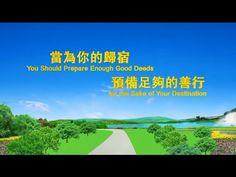 【東方閃電】全能神的發表《當為你的歸宿預備足夠的善行》