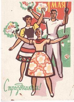Первомайские открытки - Предметы советской жизни