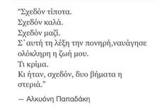 αλκυονη παπαδακη - Αναζήτηση Google Inspiring Quotes About Life, Inspirational Quotes, Inspiring Things, Teaching Humor, Smart Quotes, Greek Words, Life Words, Some Quotes, Quotes Quotes