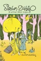 రామాయణ విషవృక్షం(Ramayana Vishavruksham) By Ranganayakamma  - తెలుగు పుస్తకాలు Telugu books - Kinige