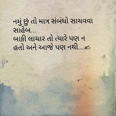 Like Quotes, Best Quotes, Gujarati Status, Feelings Words, Gujarati Quotes, Fake Friends, Life Lessons, Gujarati Shayri, Qoutes