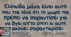 Funny Greek, Clever Quotes, Free Therapy, Greek Quotes, Cheer Up, True Words, Just For Laughs, Laugh Out Loud, Funny Photos
