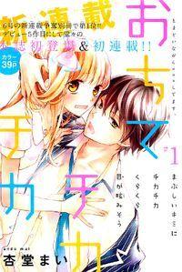 Ochite Chika Chika Manga - Read Ochite Chika Chika Online at MangaHere.com