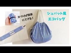 Fabric Bags, Bag Making, Toms, Stitch, Purses, Sewing, Knitting, Sneakers, How To Make