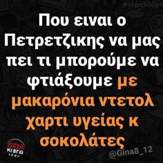 """Eipakiego - Ειπα κι εγώ στο Instagram: """"@Gina8_12"""" Greek Quotes, Just Me, Funny Photos, Laugh Out Loud, Laughter, Comedy, Jokes, Lol, My Love"""