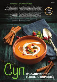 Crème Brûlée Magazine Пряности и специи Appetizer Recipes, Soup Recipes, Vegetarian Recipes, Cooking Recipes, Healthy Recipes, Lunch Meal Prep, Indian Food Recipes, Food Dishes, Love Food
