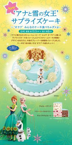 'アナと雪の女王'サプライズケーキ ~'オラフ'みんなのケーキ食べちゃダメよ~