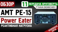 AMT PE-15 PowerEater - Loadbox / реактивная нагрузка: подробный обзор [К...
