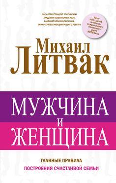 Мужчина и женщина #книгавдорогу, #литература, #журнал, #чтение, #детскиекниги, #любовныйроман, #юмор