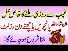 Beautiful Amal For How To Get Money Performing This Act. Rozi Ka Amal In Urdu -------------------------------------------------------------------- ► Subscrib.
