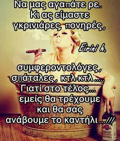 Quotes By Famous People, Inspirational Quotes, Women's Fashion, Humor, Words, Funny, Beautiful, Greek, Life Coach Quotes