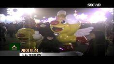 광화문 스케이트장 (서울1TV)