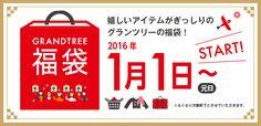 2016年福袋 Japan Graphic Design, Japan Design, Banner Design, Layout Design, Web Design, Sale Banner, Web Banner, Logos Retro, Instagram Banner