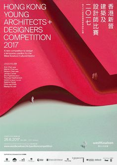 2017 Hong Kong Young Architects & Designers Competition Posters by Toby Ng.