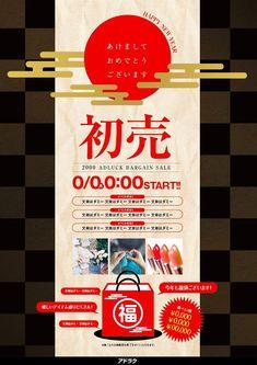 「年末年始 セール」の画像検索結果 Web Design, Web Banner Design, Japan Design, Page Design, Layout Design, Flyer And Poster Design, Flyer Design, Branding Design, New Year Designs