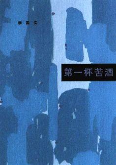 Del diseño gráfico chino del Siglo XX, por Scott Minick y Jiao Ping.