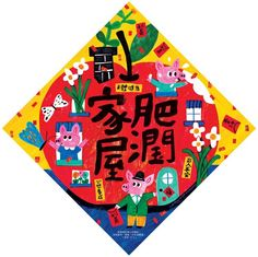 chinese new year banner New Year Banner, New Year Card, New Year Illustration, Cute Illustration, Chinese Crafts, Red Packet, Chinese Design, China Art, Illustrations And Posters