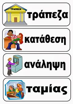 Greek Language, Second Language, Piggy Bank Craft, Learn Greek, Autumn Activities, Vocabulary, Saving Money, Projects To Try, Education
