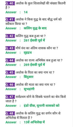 Indian history gk in hindi Question and Answers General Knowledge General Knowledge Quiz Questions, Gk Questions And Answers, This Or That Questions, Gk Question In Hindi, Question And Answer, Gernal Knowledge, Knowledge Quotes, India Gk, Gk In Hindi