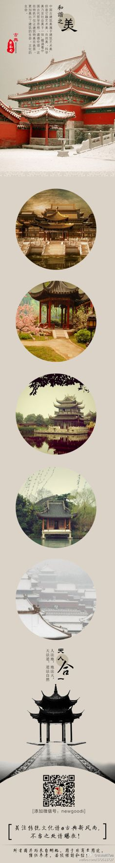 中国建筑,天人合一的和谐之美,雕梁画栋, 瑰丽壮观.
