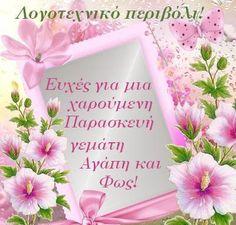 Happy Morning, Good Morning, Greek Quotes, Good Night, Princess Diana, Friday, Buen Dia, Nighty Night, Bonjour